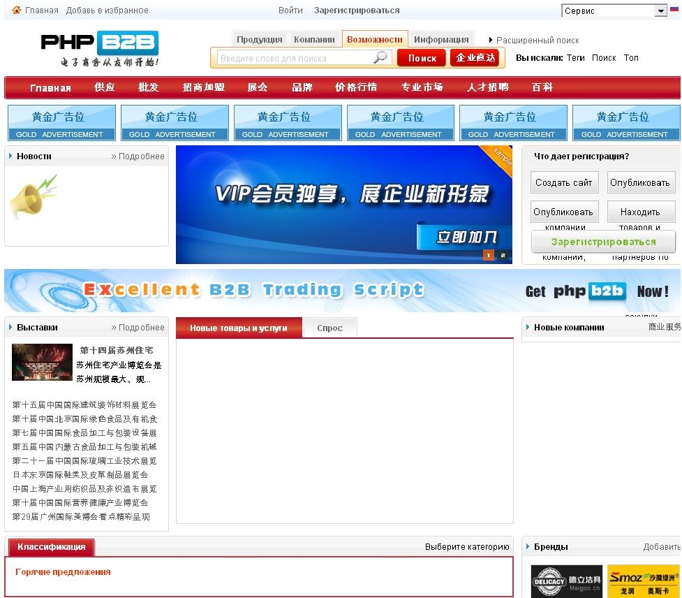 Движок B2Bbuilder написан на PHP + MySQL (на основе открытых источников).  B2Bbuilder - это B2B решение для электронной коммерции компаний и  промышленности ... ea1cf12b79a